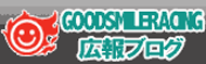 GOODSMILE RACING 広報ブログ